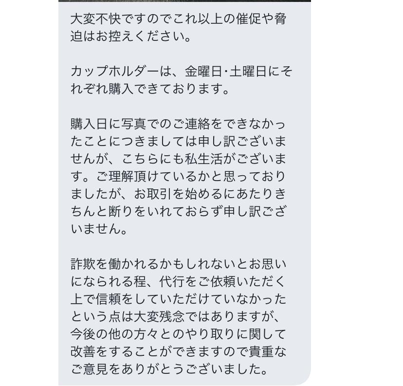 質問なのですが、Twitterで韓国アイドルの誕生日のカップホルダーを代行していただける方を見つけたので、代行をお願いしました。 それで振込先の口座を教えてもらったために、 振込みました。しかし...