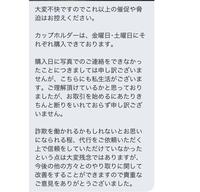 質問なのですが、Twitterで韓国アイドルの誕生日のカップホルダーを代行していただける方を見つけたので、代行をお願いしました。 それで振込先の口座を教えてもらったために、 振込みました。しかし、振り込んだ後に振込確認の連絡が次の日でした。 代行してもらう商品の方が誕生日が過ぎたらなく なってしまうものだったのですが、誕生日を過ぎでも代行完了の連絡が来なかったために、 代行の方はして...