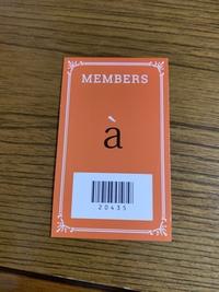 このメンバーズカードがどこのお店かわかる方いますか? 裏面は白紙です。