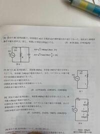 電気回路の問題で質問があります。 RC回路の問題で、印加電圧と全電流の瞬時値はわかっていて、そこからどのようにして抵抗Rと、静電容量Cを求めるかが分かりません。 よろしければ式の写真や、式だけでなく言葉...