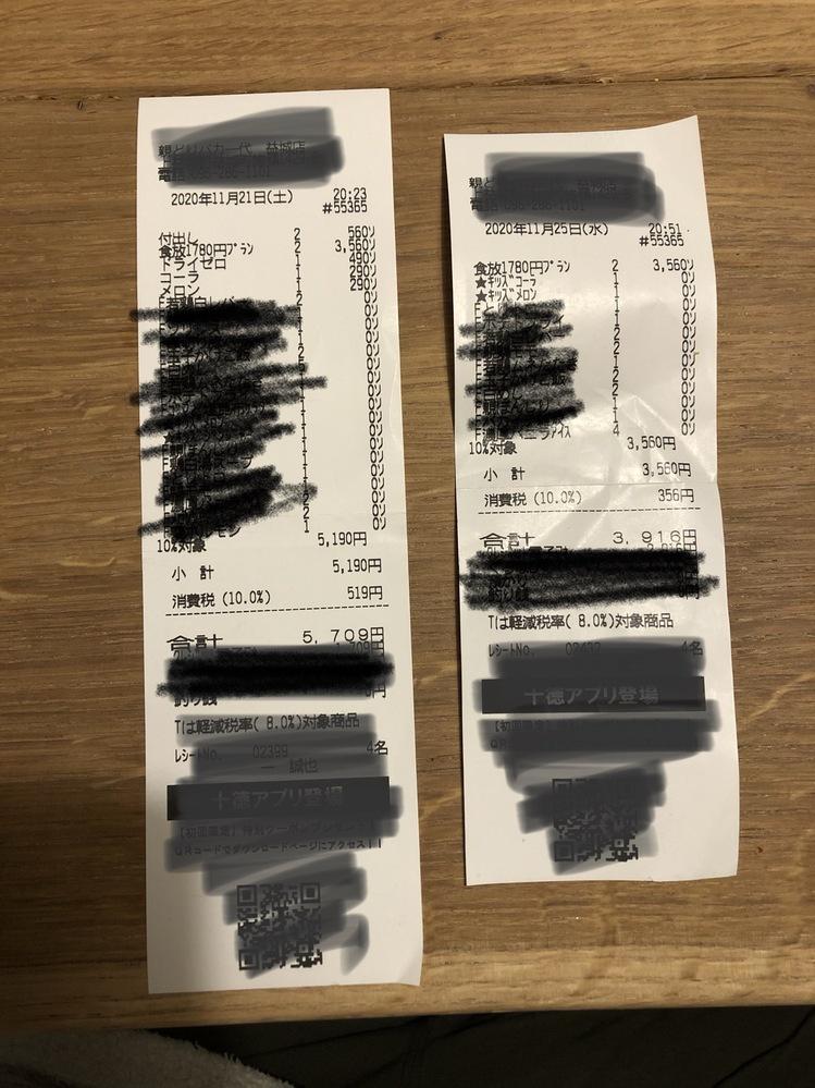 GO TO EATについて質問です。 4人で食事をして4000円未満だった場合、ポイントは全くつかないのでしょうか? 同じお店で最初は付き出しが出て料金がかかったのに、2回目は付き出しは出たが料...
