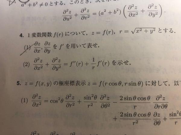 偏微分の問題で4.(2)なのですがどなたか途中式をわかりやすく教えていただけないでしょうか?