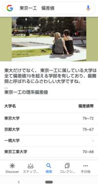 超難関大学群「東京一工」(東大/京大/一橋大/東工大)に受かる人は全高校3年生+浪人生のうちの何パーセントですか?