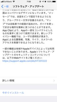 iPhoneアップデートについてです 何度やっても失敗になります ダウンロード済みになっても この先は、どうしたらいいですか?