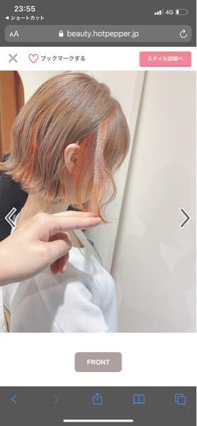 こんなな感じのカラーしたいです。ホットペッパーで予約しようと思ったのですが、メニューがたくさんありすぎてどれを予約したらいいのか分かりません、 私は今黒髪です