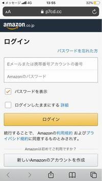 Amazonのアカウント違反のメールがきて このサイトに来たのですがどうも調べたら詐欺らしくて 上の Amazonパスワードを入力してしまい、ログインボタンを押してしまいました   これやばいですよね