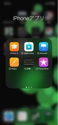 iOSアプリについての質問です。 以下の写真のようにiPhoneで久々に使っていないアプリを開こうとすると毎回更新が入り、開くまでに待たされます。  設定 → iTunes StoreとApp Store → 自動ダウンロード欄のAppの...