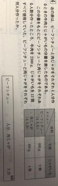 中学2年生の数学の連立方程式の利用の問題です。  よろしくお願いします!!