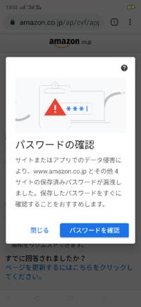 これは実際にはパスワードが漏洩しているんですか? 入力しようとした形跡があると言うことですか?