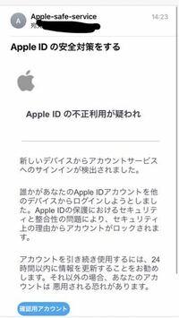 こういったメールが届いたのですが、下の「確認用アカウント」を押すと詐欺であるという警告画面が出ます。 配信元のアドレスはApple-safe-serviceとだけ出ます。 これは詐欺なんでしょうか? 詐欺も困りますがア...