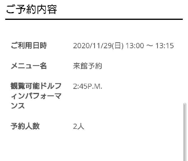 [コイン100枚 ] マクセルアクアパーク品川についてなんですが、明日は来館する場合は事前予約が必要だとのことなので、一応予約はとってみたんですが、ご利用日時の13:00〜13:15って言うのは...