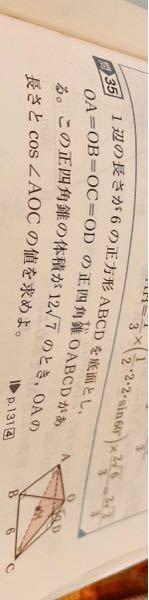 数学I教科書の問題です。 高さが√7までは出せたのですが、そこからがわかりません...AHは3√2らしいのですが、どうやってだすのでしょうか??