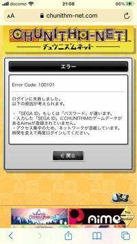チュウニズムネットにログインできません SEGAIDもメールで送ってもらいaimeのカードもチュウニズムもプレイしてからメインに登録し直しました パスワードも新しく変えましたそれでもこうなります 何故ですか?一...