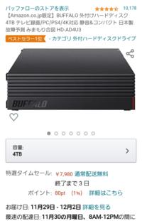 外付けハードディスクについて 画像のハードディスクをPCに繋ぎたいのですが、コードは付属しているのでしょうか??