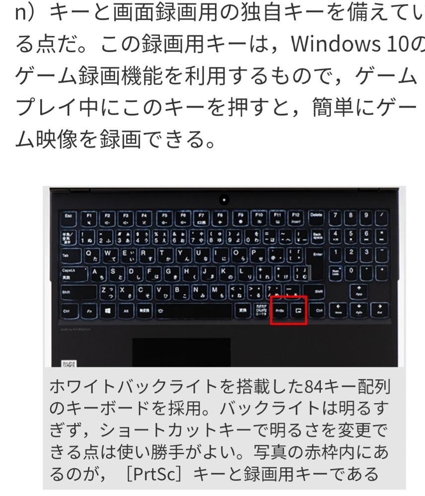 このノートPC独自に搭載されている録画用?のキーの割り当てを変えたいです。 キー割り当て変更ソフト(KeySwap)を試して隣のprtscキーは変えられたものの録画用は上手く認識されませんでした。何か解決方法はありますでしょうか…( ;_; ) 宜しくお願い致します。