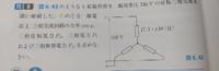 電気基礎のこの問題の解き方を教えてください