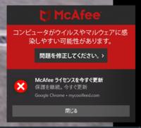 Windows10のPCを使っています。 最近、添付のようなウィンドウが画面右下にしつこく出るようになりました。閉じても閉じてもまた表示されます。どうやれば完全に表示させないようにできますか。私のPCはノートンを入れているのでマカフィーは必要ありません。  よろしくお願いいたします。