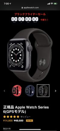 どうしてこんなに安いのですか? 怪しいのですが。 https://appllewatch.com/products/watch-6