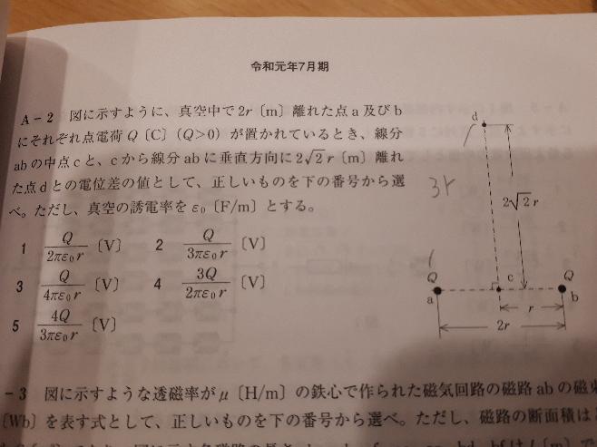 どなたかご教授おねがいします。 答えは二番です。 解説によればad間が3r(m)になるとかいてますがなぜそうなるのかがわかりません