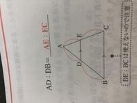 中学3年数学です。相似の平行線と線分の比を学んでいてなぜこれでAD:DB=AE:ACが成立するか、詳しく説明お願いしますm(_ _)m