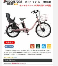 facebookを見ていたらすごく安い電動自転車の広告を見たのですが、 本当にこんなに安く購入できるのでしょうか? 148,800円が22,500円と破格です。 https://keepoplace.store/  購入してようものか...