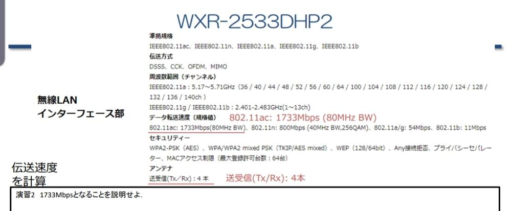 無線LANの伝送速度の問題です。 伝送速度1733Mbpsとなることを説明せよ。 どう計算すればよいのか分からず、困っています。 どなたか教えてもらえないでしょうか。
