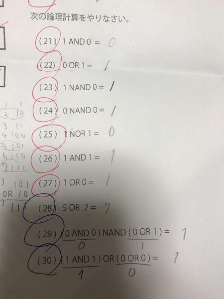 論理計算が分かりません。 解説を聞きながら問題を解いたため、丸はついてますが実際のところ全く理解していません。 どなたか解説お願いします。