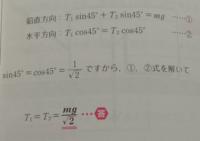 答え mg/√2の導き方を教えてくださいませ。