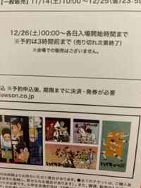 ハイキュー展東京のチケットの当日券はまだ残っていますか?また、スマホで買う場合支払いはどのような形でしょうか? 画像の意味がよく分かりません  予約と当日券は違うのでしょうか?