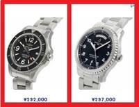 ブライトリングの時計を買うなら あなたならどっち!? 自分へのプレゼントで以前から欲しかったブライトリングの時計を買う事にしました。 予算は30万なので選べる機種は少ないのですが、この二つのうちどちらかを買おうと思います。  スーパーオーシャン オートマチック 42 A282B-1PSS  ナビタイマー 8 デイ&デイト A438B-1PSS  同じような価格帯。 基本は仕事中に着用ですので...