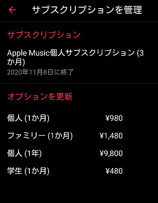 【至急!めっちゃ困ってます!】 Appleミュージックの解約について 3ヶ月間のお試しだけで解約しようとしていたのですが期限を過ぎてしまい、まあ今月は払って来月にしよと思っていたのですがなんと解...