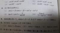加法定理の問題です 大門5の展開の仕方を教えてください