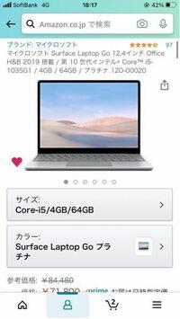 今度マイクロソフトサーフェイスのノートパソコンを購入しようと思っています。 マイクロソフト Surface Laptop Go 12.4インチ Office H&B 2019 搭載 / 第 10 世代インテル® Core™ i5-1035G1 / 4GB / 64GB / ...