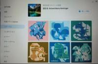 Chromebookで背景画像を変えたいのですが「自分の画像」という項目が表示されません。何故だと思いますか? ※この間まで「自分の画像」という項目は表示されていましたが突然表示されなくなり、それまで項目になかった「エレメント」や「コラージュ」が項目として追加されていました。 何故だか分かる方教えていただけると助かります!!