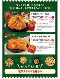 ファミリーマートでクリスマスのチキンを初めて予約しようと思っているのですが 画像のようなクリスマス予約の商品は店内で調理しているのでしょうか? 店内調理の場合でも冷たくはなってしまってるんでしょうか?