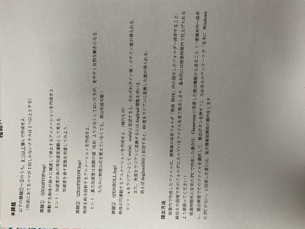このプリントの1番と2番のプログラミングを教えてください。