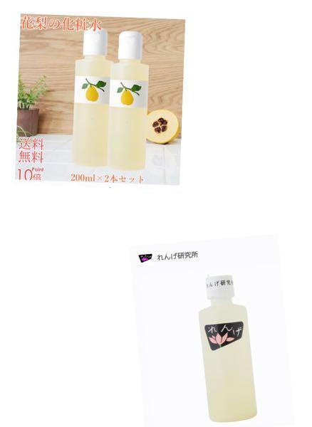 画像にある れんげ化粧水 花梨の化粧水 どちらも使った事ある方 使用感の違い教えて下さい。