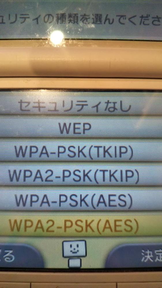 画像に映っているWEPや WPA PSK などの意味を教えてください
