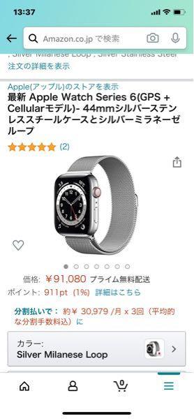 Apple Watch series6のこれを買ったのですが、 届いたら何からしたら良いですか? 44mmのGPS+セルラーモデルです。 スマホはドコモのiPhone11プロです。 Wi-Fiは...