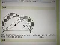 直角三角形ABCにおいて、AB,BC,CAを直径とする半円をそれぞれ同じ側にかくとき、斜線部分の面積はなんですか? 教えてください。