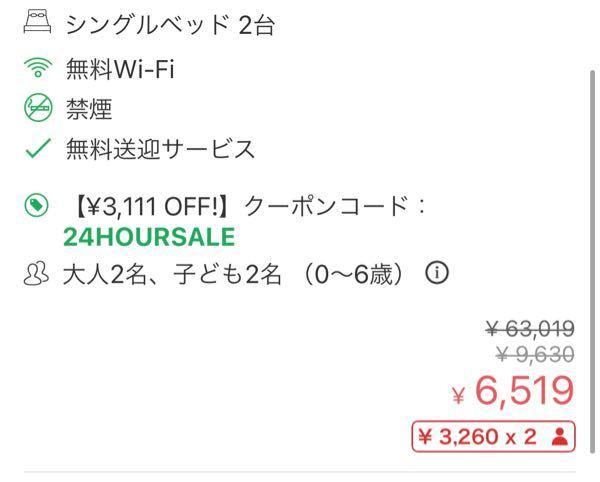 gotoでホテルを予約しようと思ったのですが、画像では合計が¥6,519になっていたので予約しようとしたらその値段にはならず、¥9,291になってしまいます。 なんで高くなってしまうのかわかる方...