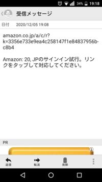 Amazonログインして、この承認メールが来ましたが、タップできないのですがどうしてですか?教えて下さい。お願いします。