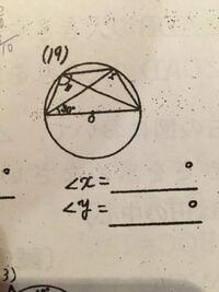 中3数学 円の角度。数字は30度です。