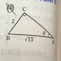 高校一年生 数学1 三角比の問題 この写真の図の、sin,cos,tanシータを求めよ  求め方を教えてほしいです。
