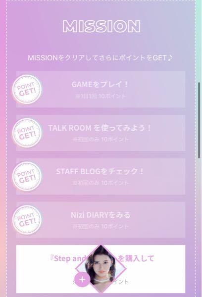 NiziUのファンクラブに入っている方!! このゲームは1日1回となっているのですが、ずっとクリアになったままなんです、、、 これは報告とかした方がいいですか?? NiziU WithU 二ジ...