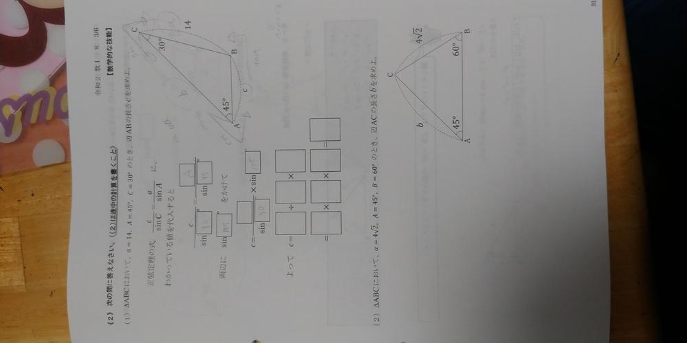 高校1年数学の問題です。 正弦定理の問題です...! 分かりません答えを教えてください