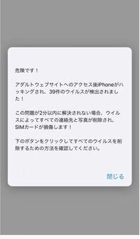 ハッキング サイト iphone と アダル
