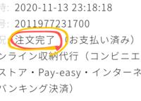 ジャニーズショップオンラインで注文をしました。注文完了メールが届きません。 でも、サイトのマイページでは「注文完了(お支払い済み)」となっています。本当に注文完了できているのでしょうか?? ちなみに、...