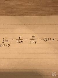 -で括ってなくてわかりづらいですが、 このtの関数は無限大に行くと解答にはあったのですが、真ん中の関数が-♾になるからですか?  t/sint は1に、costは1に、真ん中のsintは限りなく0に近づく、なので全体として...