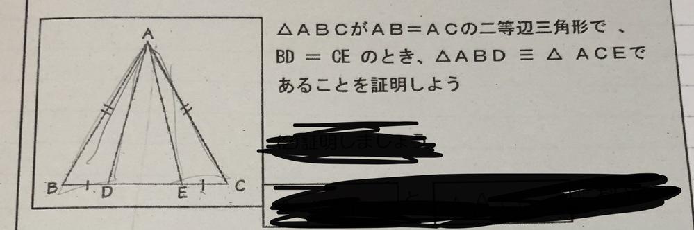 2組の辺とその間の角がそれぞれ等しいであってますか?